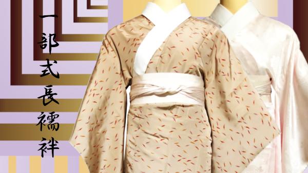How to put on nagajuban : one piece