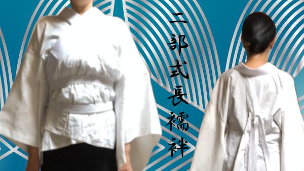 How to put on nibushikinagajuban : two pieces