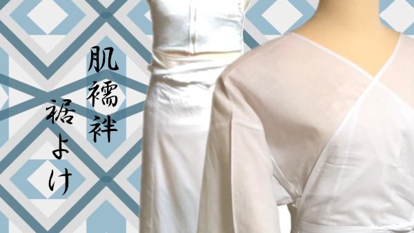 Underwear for kimono